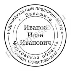 Печать ИП №1