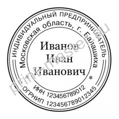 Печать ИПП+ИНН №1