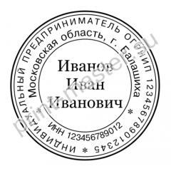 Печать ИПП+ИНН №2