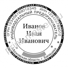 Печать ИПП+ИНН №3