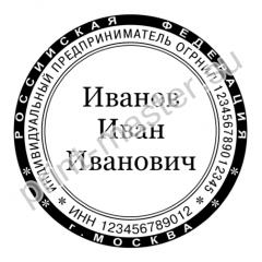 Печать ИПП+ИНН №4