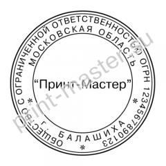 Печать ООО №1