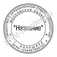 Печать ООО №2