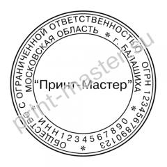 Печать ООО+ИНН №1