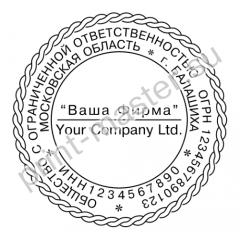 Печать ООО+ИНН №4