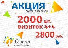Акция на 2000 визиток